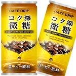 缶コーヒーカフェドリップコク深微糖缶185g×30本入185ml珈琲