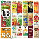 伊藤園 野菜ジュースなど 選べる20種 紙パック200ml 24本入×4ケース(合計96本)送料無料 1日分の野菜 一日分の野菜 …