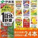 一日分の野菜など選べる24種類の 野菜ジュース! 200ml×24本入 >>野菜ジュース 伊藤園 紙パック 充実野菜 1日分の…