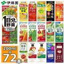 伊藤園 野菜ジュースなど 選べる22種 紙パック200ml 24本入×3ケース(合計72本)送料無料 1日分の野菜 一日分の野菜 …