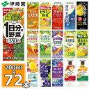 伊藤園 一日分の野菜など選べる21種 野菜ジュース! 200ml 24本入×3ケース(合計72本)野菜ジュース 伊藤園 紙パック…