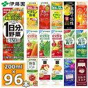 伊藤園 野菜ジュースなど 選べる22種 紙パック200ml 24本入×4ケース(合計96本)送料無料 1日分の野菜 一日分の野菜 …