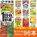 伊藤園 選べる24種類の野菜ジュース 200ml 24本入×4ケース(合計96本)野菜ジュース 伊藤園 紙パック 充実野菜 1日分…