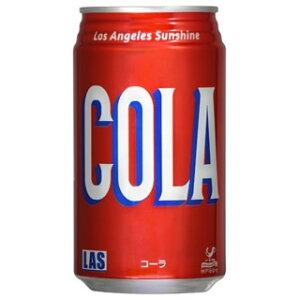 【リニューアル】神戸居留地 LASコーラ 350ml缶×24本入炭酸飲料 炭酸水 ジュース コーラ ラスコーラ 350gコーラ コーラ