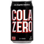 【神戸居留地LASコーラゼロ350ml缶×24本入】炭酸飲料ジュースダイエットコーラ【sybp】【w4】