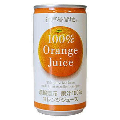 【神戸居留地 オレンジ100% 185g缶×30本入】果汁100% フルーツ 185ml