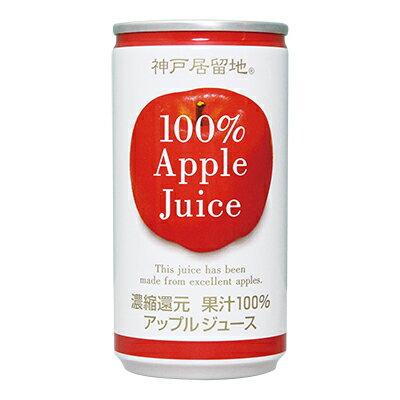 【神戸居留地 アップル100%缶 185g×30本入】果汁100% フルーツ 185ml