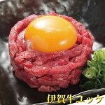【産地直送品】【伊賀牛ユッケ】※冷蔵クール便での発送となります。