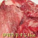【冷凍便】伊賀牛 メガ盛り牛すじ肉 1kg※冷凍クール便での発送となります。黒毛和牛 すじ肉 牛肉 どて煮込み 牛すじ おでん カレー お好み焼き ぎゅうすじ すじにく 牛筋肉 牛すじ