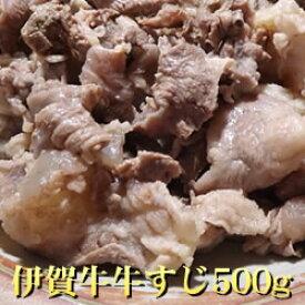 牛すじ【冷凍便】伊賀牛 メガ盛りボイル牛すじ肉 500g※冷凍クール便での発送となります。黒毛和牛 すじ肉 牛肉 どて煮込み おでん カレー お好み焼き ぎゅうすじ すじにく 牛筋肉