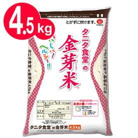 タニタ食堂の金芽米 4.5kg「玄米の栄養素を残し、上質な甘みとコクがあるお米」丸の内タニタ食堂 とがずに炊ける無洗米 きんめまいお米 トーヨーライス 東洋ライス