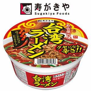 寿がきや カップ台湾ラーメン 99g 12個入り 2ケース (24食分) すがきや スガキヤ インスタント カップラーメン