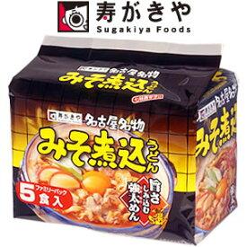 寿がきや 5食入 即席 みそ煮込うどん 455g 6個入り 3ケース (90食分) すがきや スガキヤ インスタント 袋麺