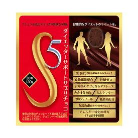 【クール便配送】S5 ダイエッターサポートサプリチョコ スリムGO 120g