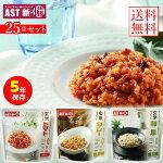新・備玄米リゾット25袋セット(送料無料)カレー味トマト味和風味レトルトパウチ保存期間約5年災害用非常食