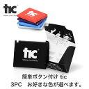 【メール便で送料無料】【tic 3pc(4個入り×3)】針と糸を使わずにボタンがつけられる魔法の道具(tic/糸/裁縫/裁縫…
