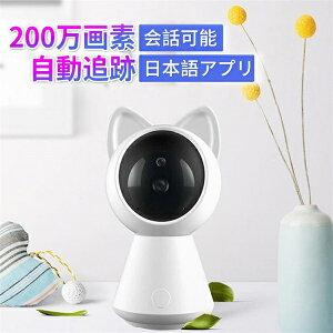 防犯カメラ 家庭用 見守りカメラ ワイヤレス 屋内 SDカード ベビーモニター ペットモニター 赤ちゃん 無線 送料無料 猫型 cat-camera