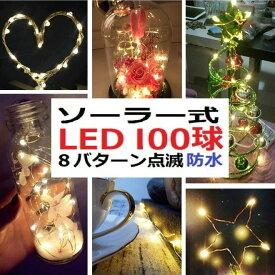 2個セット イルミネーション LED 防滴 100球 ソーラーイルミネーションライト 色選択 クリスマス飾り 電飾 屋外 8パターン 防水加工 屈曲性 柔軟性 全8種類の点灯モード 長時間連続使用 LED-100-2set