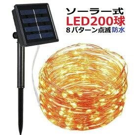 イルミネーション LED 防滴 200球 ソーラーイルミネーションライト 色選択 クリスマス飾り 電飾 屋外 8パターン 防水加工 屈曲性 柔軟性 全8種類の点灯モード 長時間連続使用 LED-200