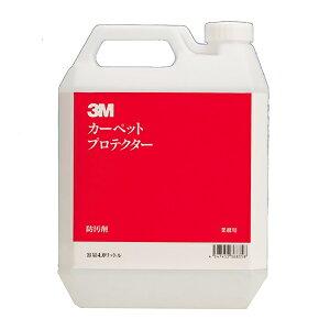 【単品配送】 3M スコッチガード カーペット プロテクター 4L C/PRO