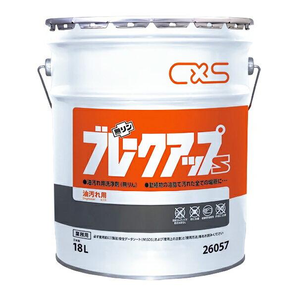 CxS シーバイエス ブレークアップS 18L(缶) 26057