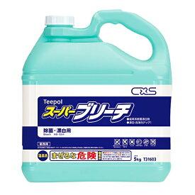 CxS シーバイエス スーパーブリーチ 5kg (2本入) T31603