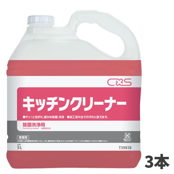 CxS シーバイエス ニューキッチンクリーナー 5L (3本入) 2T30103