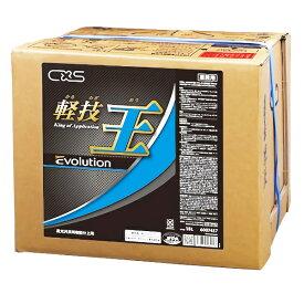 【単品配送】 CxS シーバイエス 軽技王 エボリューション 18L 6007457【サンプルボトル 1本プレゼント(ワックスモンスター)】