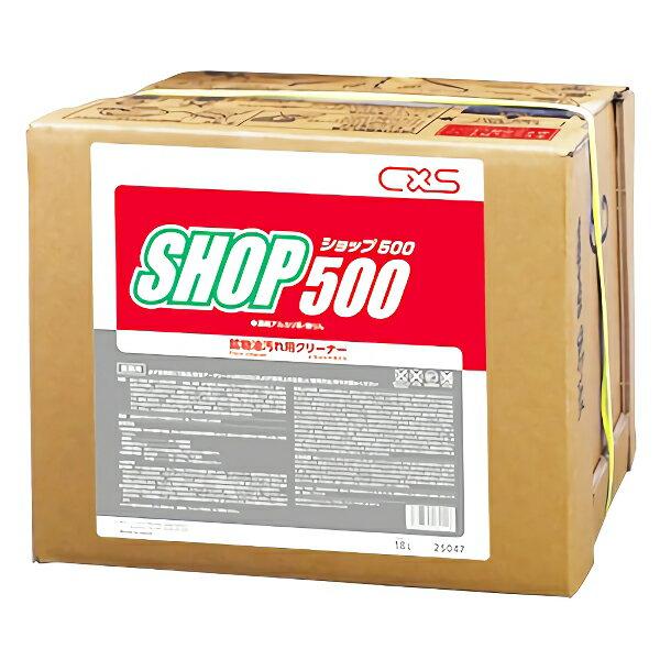 CxS シーバイエス ショップ 500 18L 25047