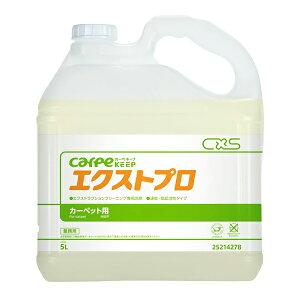 【単品配送】 CxS シーバイエス カーペキープ エクストプロ 5L (3本入 @1本あたり ¥3776.7) 25214278
