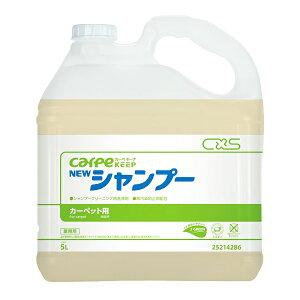 【単品配送】 CxS シーバイエス カーペキープ ニューシャンプー 5L (3本入 @1本あたり ¥4048) 25214286