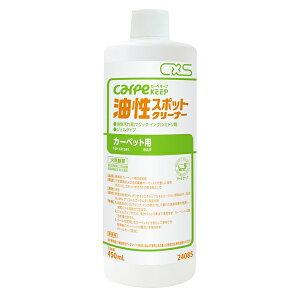 【単品配送】 CxS シーバイエス カーペキープ 油性スポットクリーナー 450mL (12本入 @1本あたり ¥1562) 24085