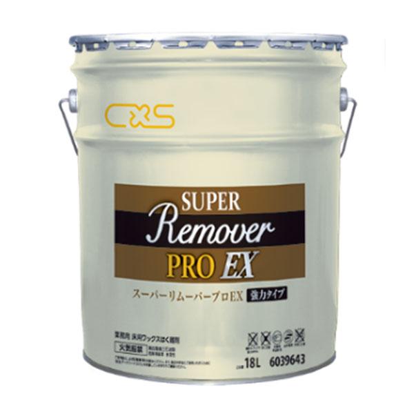 CxS シーバイエス リムーバープロS 18L(缶) 25776431