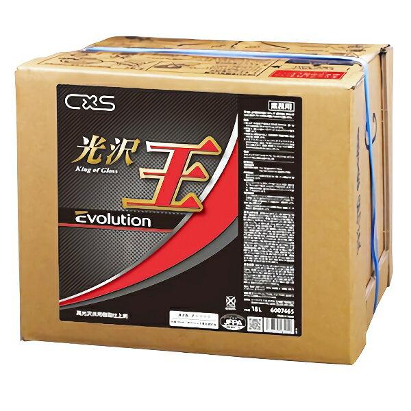 CxS シーバイエス 光沢王 エボリューション 18L 6007465