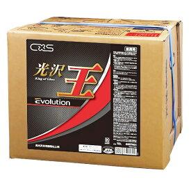 【単品配送】 CxS シーバイエス 光沢王 エボリューション 18L 6007465