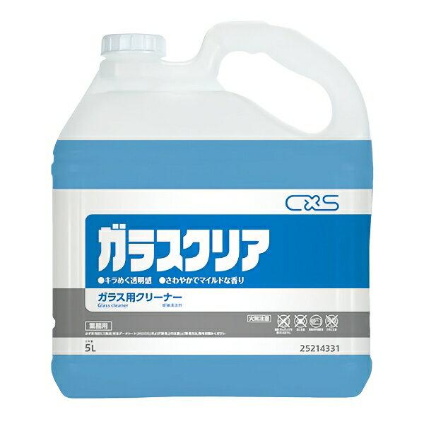 【限定クーポン配布中】 CxS シーバイエス ガラスクリア 5L 25214331