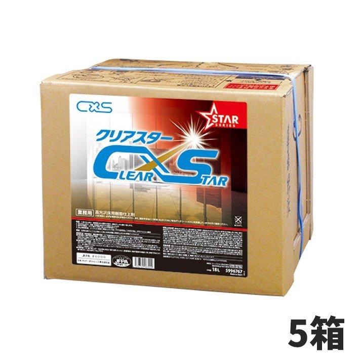【処分価格】 CxS シーバイエス 軽技王 エボリューション 18L (数量限り 訳あり:荷崩れ品・箱傷有り) 6007457