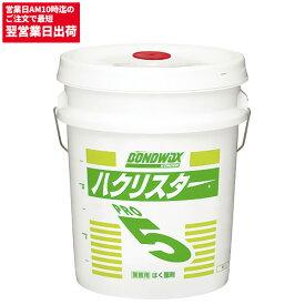 【単品配送】 コニシ ハクリスタープロ5 18L