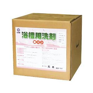 【単品配送】 万立 白馬 浴槽用洗剤 18L (代引不可) 104120 [代引不可]