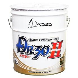 【単品配送】 ペンギンワックス ドクター30 2 18L(缶) 6546