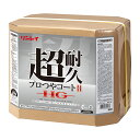 【単品配送】 リンレイ 超耐久プロつやコート 2 HG 18L BIB 658559