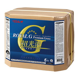 リンレイ ロイヤルG プレミアムグロス 18L 643234