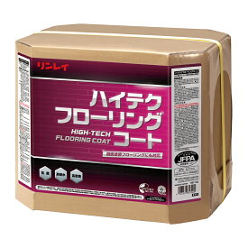【単品配送】 リンレイ ハイテクフローリングコート 18L 612757