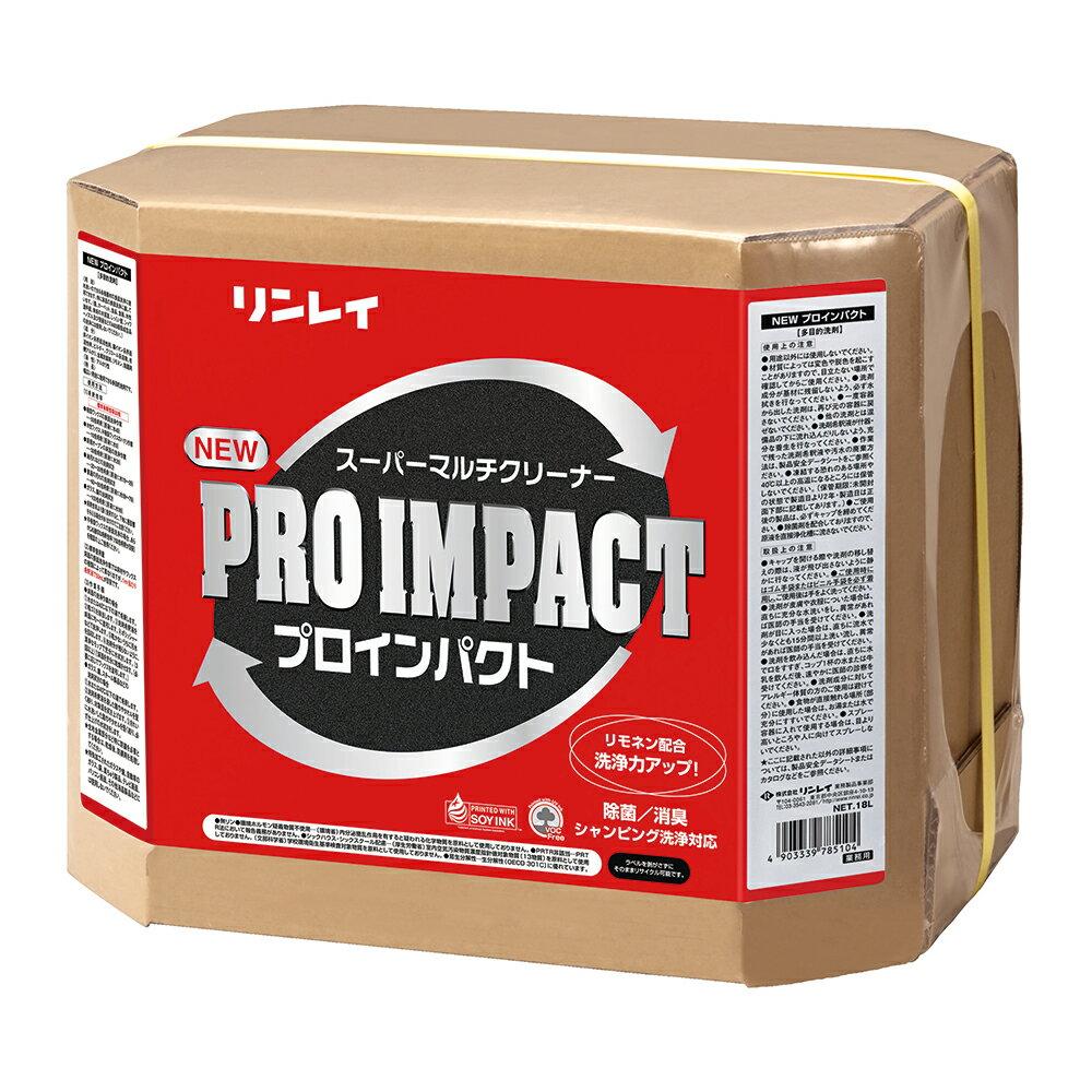 【限定クーポン配布中】 リンレイ NEW プロインパクト 18L 785104