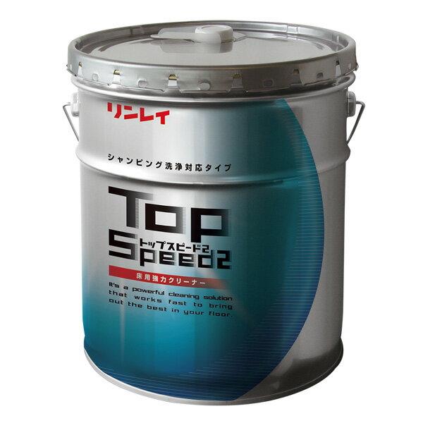 リンレイ トップスピード 18L(缶) 737331