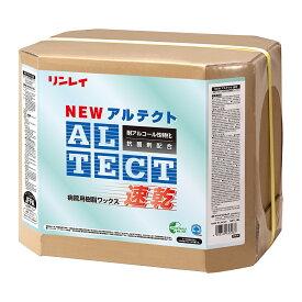 【単品配送】 リンレイ NEWアルテクト速乾 18L 635734