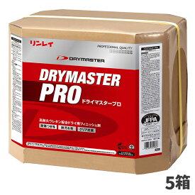 【単品配送】 リンレイ ドライマスタープロ 18L(缶) (5缶入 @1缶あたり \13970) 649034