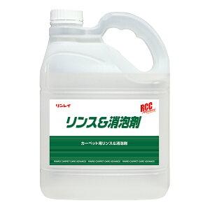 【単品配送】 リンレイ RCC リンス&消泡剤 4L (3本入 @1本あたり ¥3850) 736837