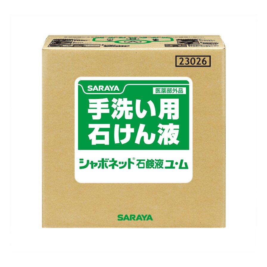 サラヤ シャボネット 石鹸液ユム (BIBコック別) 20kg 23026
