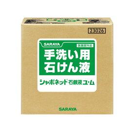 【単品配送】 在庫有 手洗い石けん液 サラヤ シャボネット 石鹸液ユム 20kg (BIBコック別売) 23026
